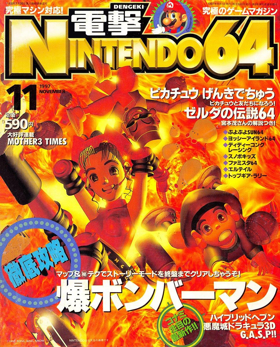 Dengeki Nintendo 64 Issue 18