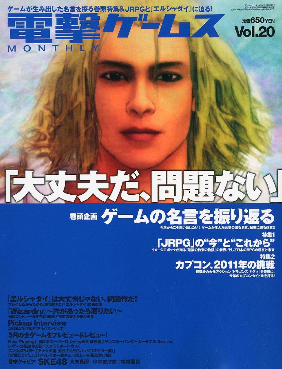 Dengeki Games Issue 020 (June 2011)