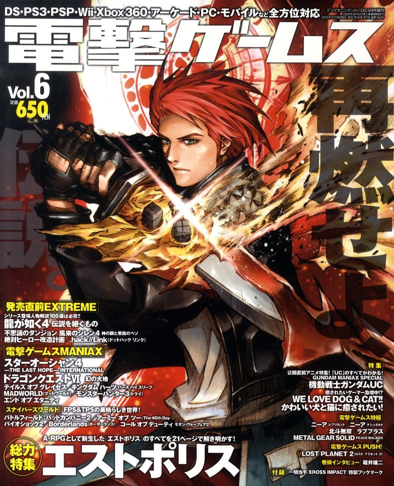 Dengeki Games Issue 006 (April 2010)