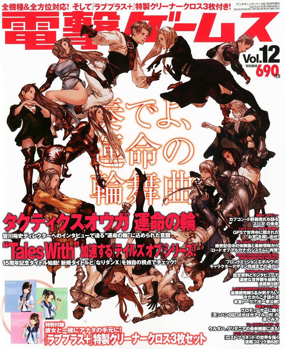 Dengeki Games Issue 012 (October 2010)