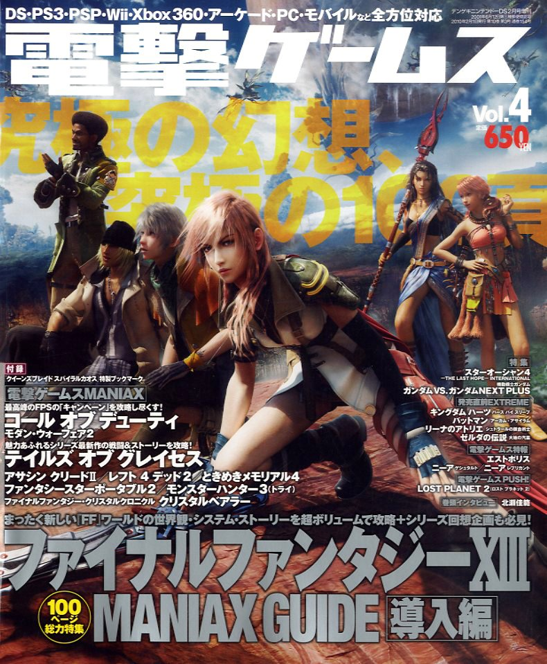 Dengeki Games Issue 004 (February 2010)