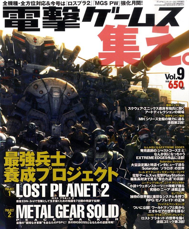 Dengeki Games Issue 009 (July 2010)