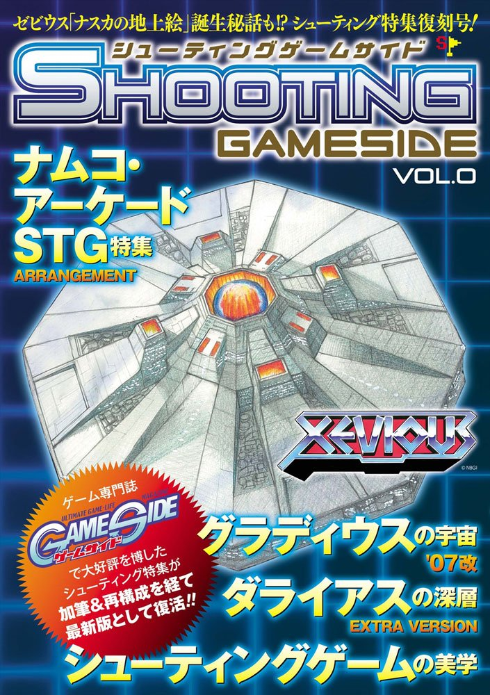 Shooting GameSide Vol.00 November 2011