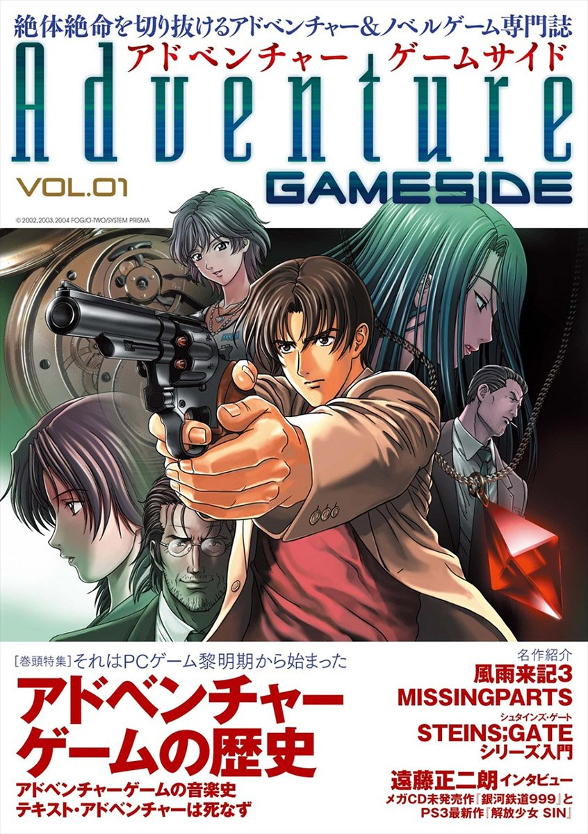 Adventure GameSide Vol.01 August 2013