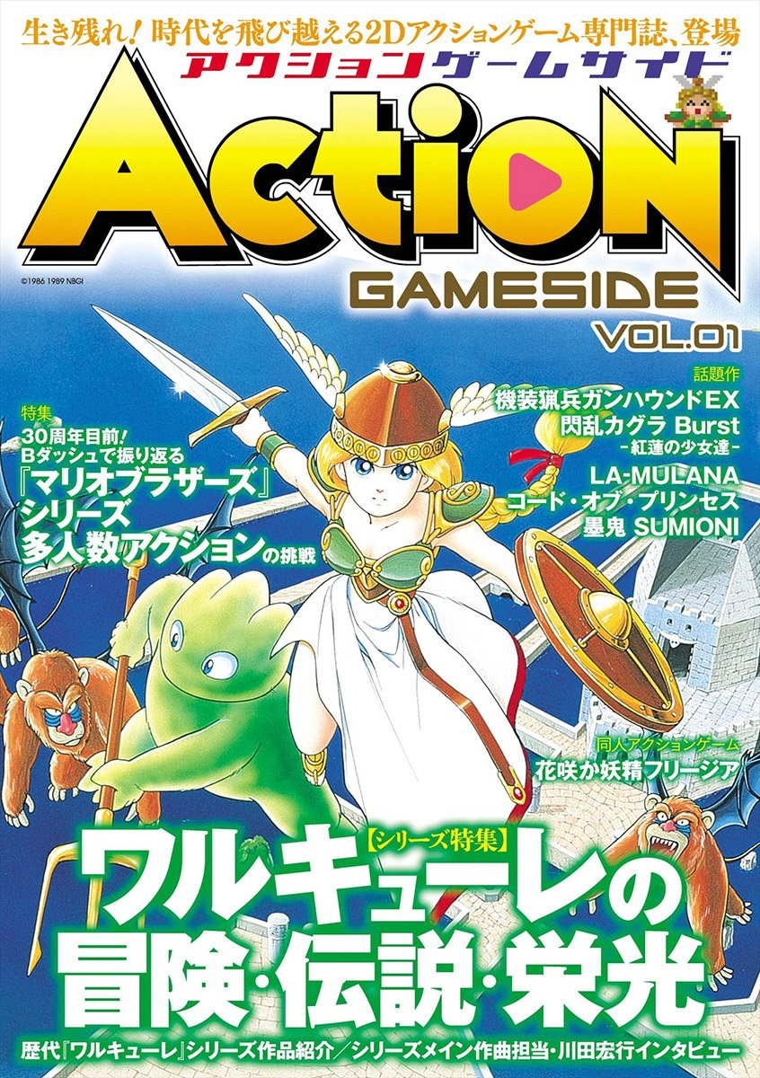 Action GameSide Vol.01 September 2012