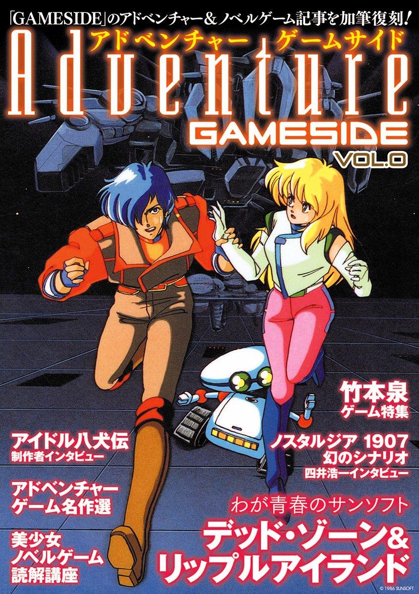 Adventure GameSide Vol.00 March 2013
