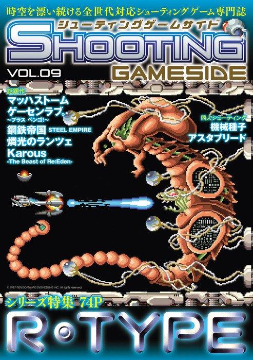 Shooting GameSide Vol.09 March 2014