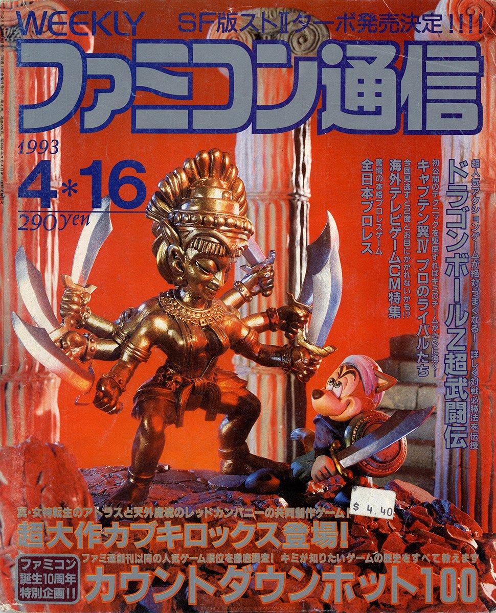 Famitsu 0226 April 16, 1993