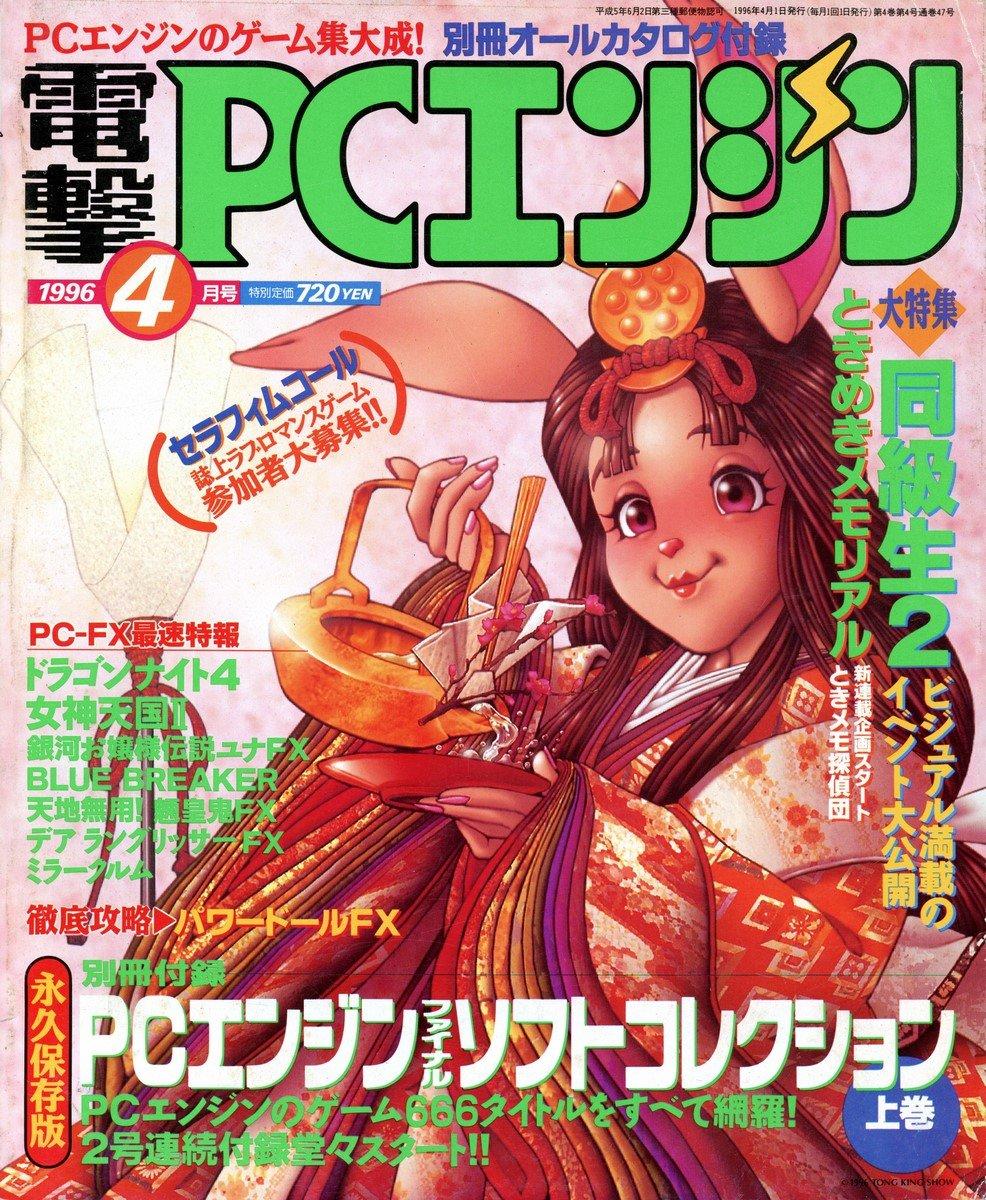 Dengeki PC Engine Issue 039 April 1996