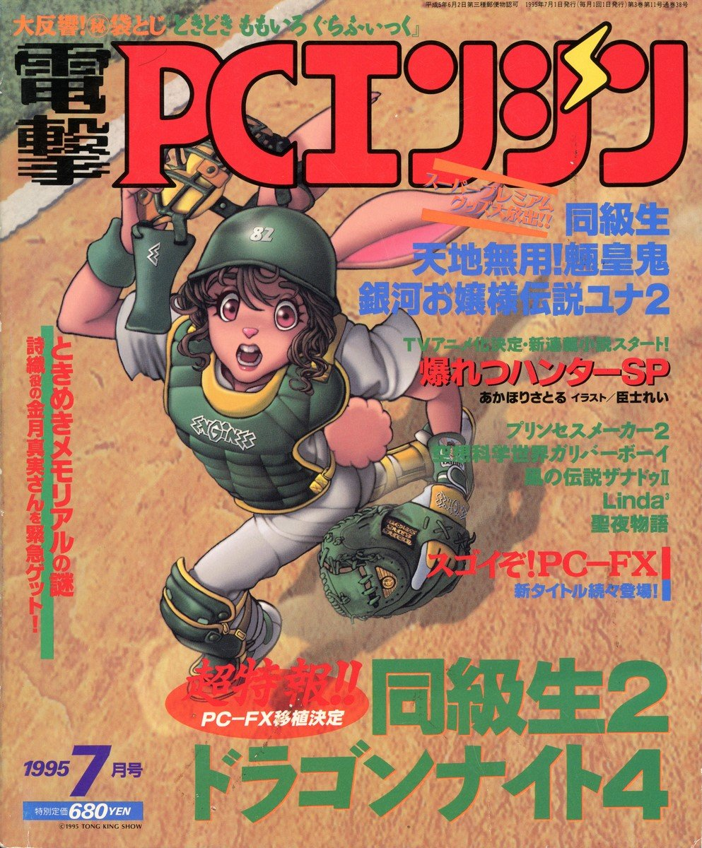 Dengeki PC Engine Issue 030 July 1995