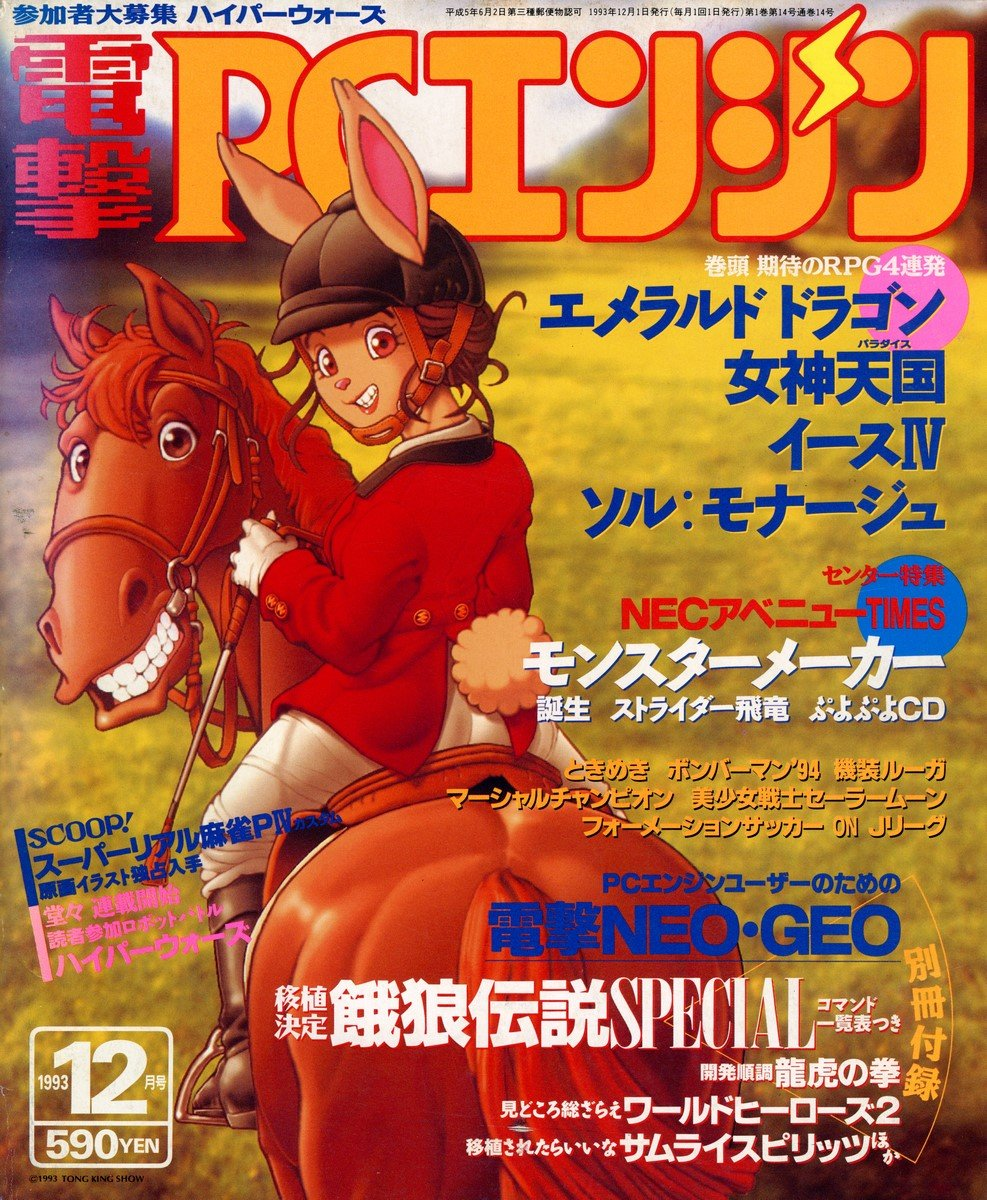 Dengeki PC Engine Issue 011 December 1993