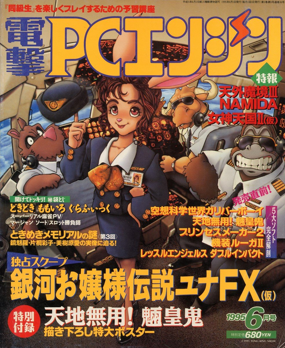 Dengeki PC Engine Issue 029 June 1995