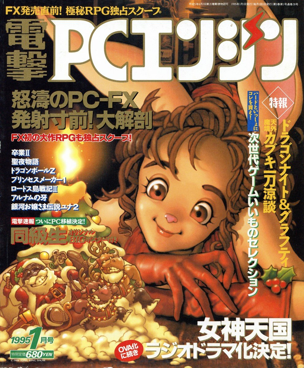 Dengeki PC Engine Issue 024 January 1995