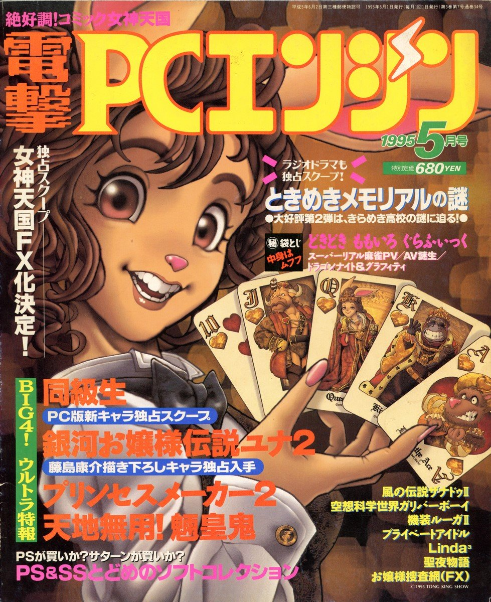 Dengeki PC Engine Issue 028 May 1995