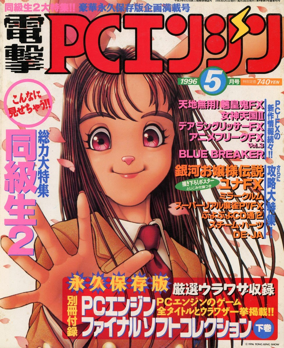 Dengeki PC Engine Issue 040 May 1996