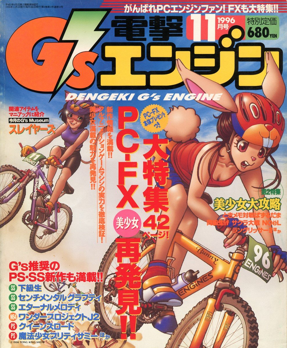 Dengeki G's Engine Issue 06 (November 1996)