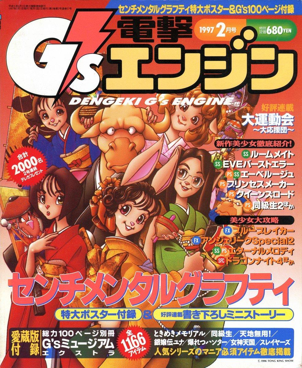 Dengeki G's Engine Issue 09 (February 1997)