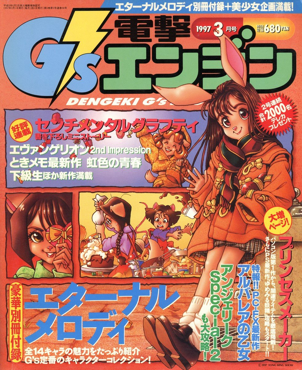 Dengeki G's Engine Issue 10 (March 1997)