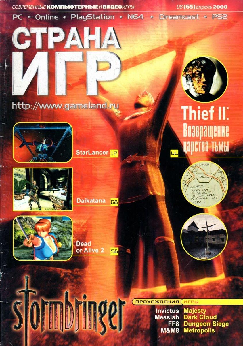 GameLand 065 April 2000