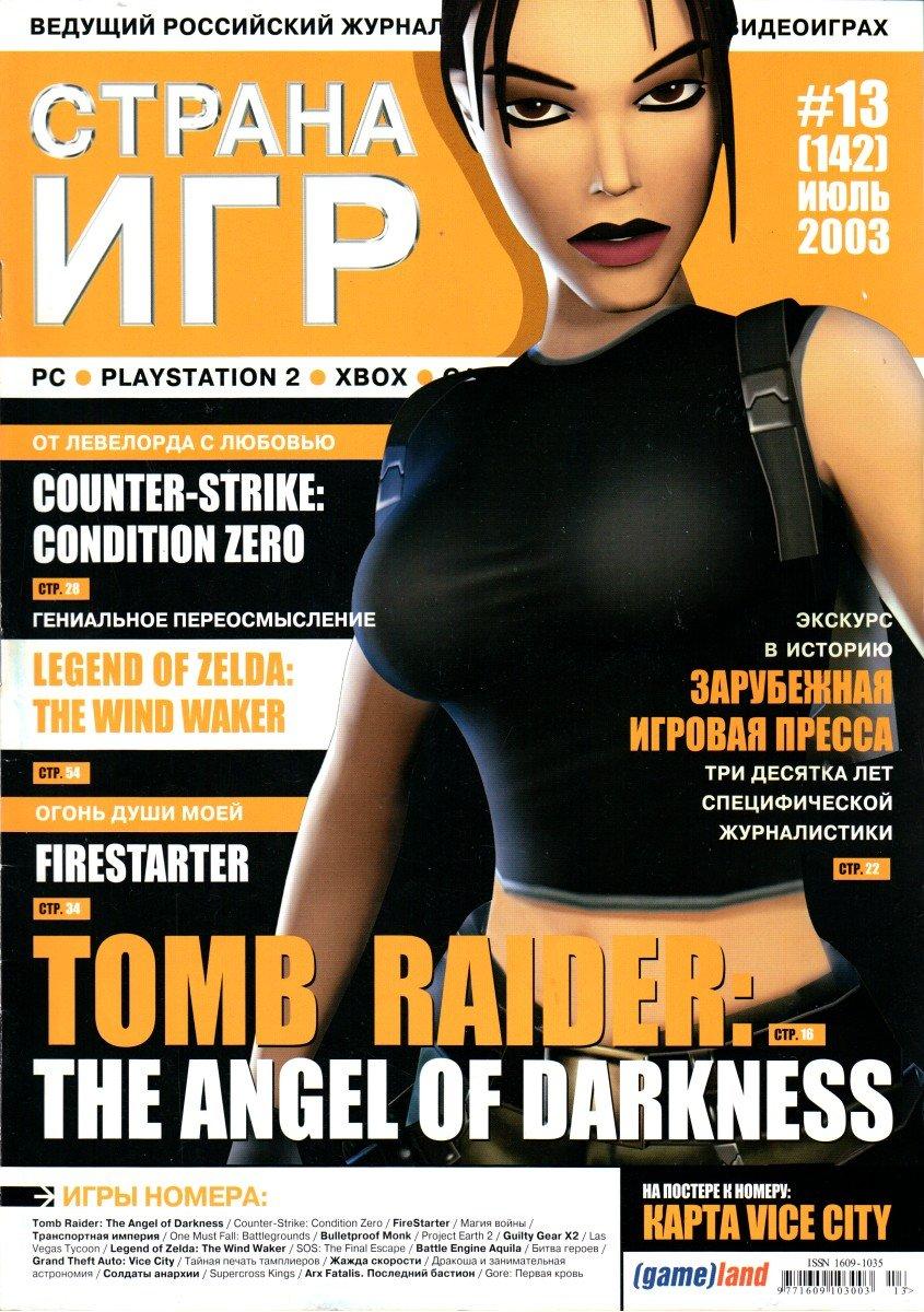 GameLand 142 July 2003