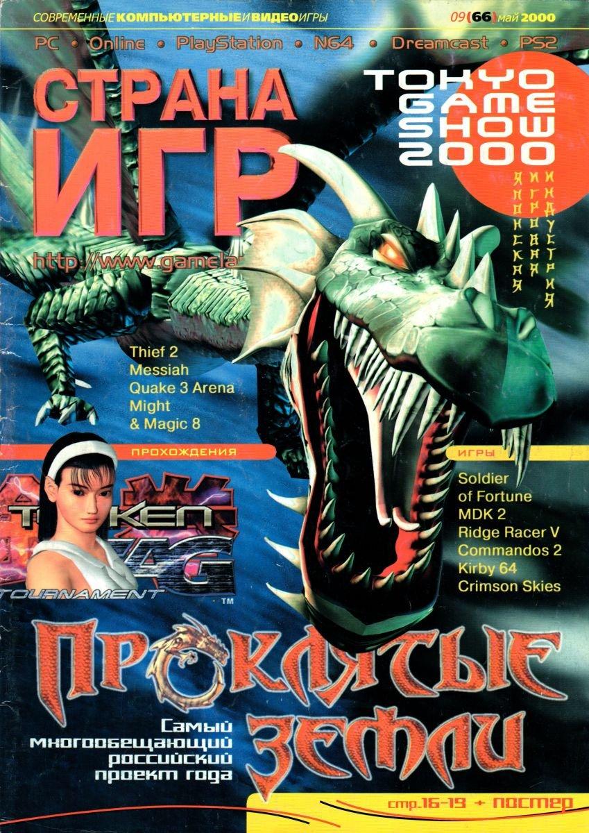 GameLand 066 May 2000