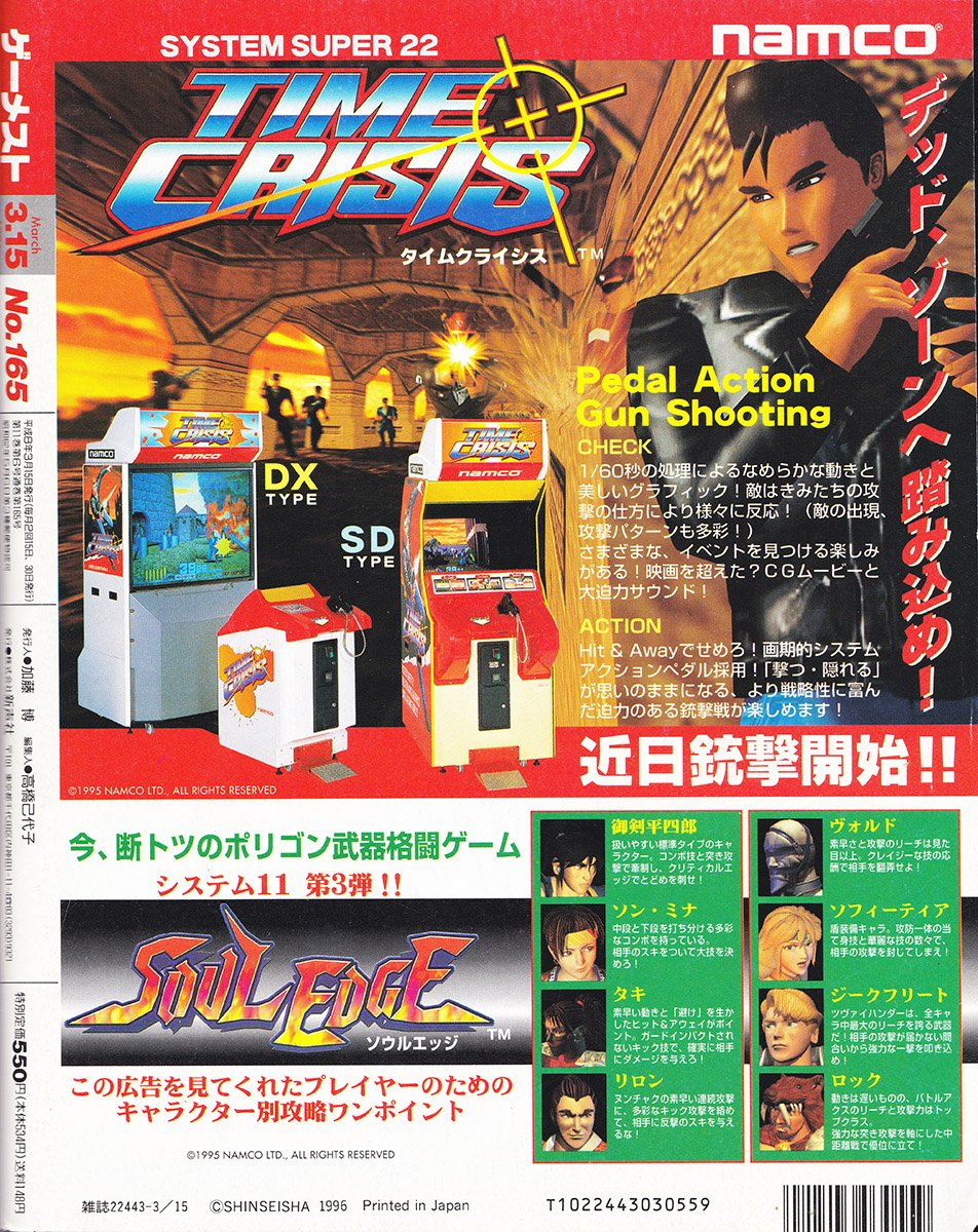 time crisis And soul edge arcade