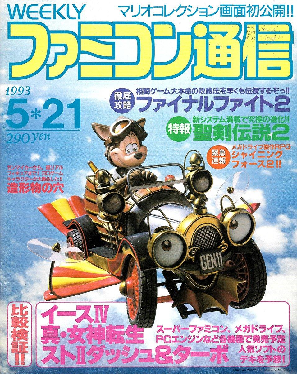 Famitsu 0231 May 21, 1993