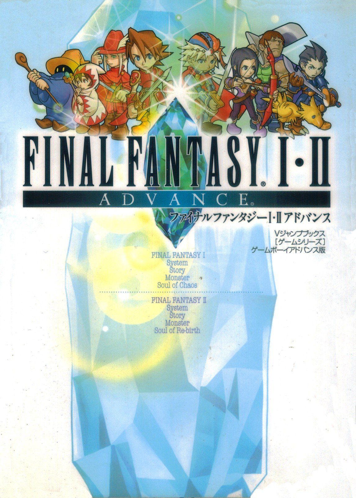 Final Fantasy 1 & 2 Advance Strategy Guide