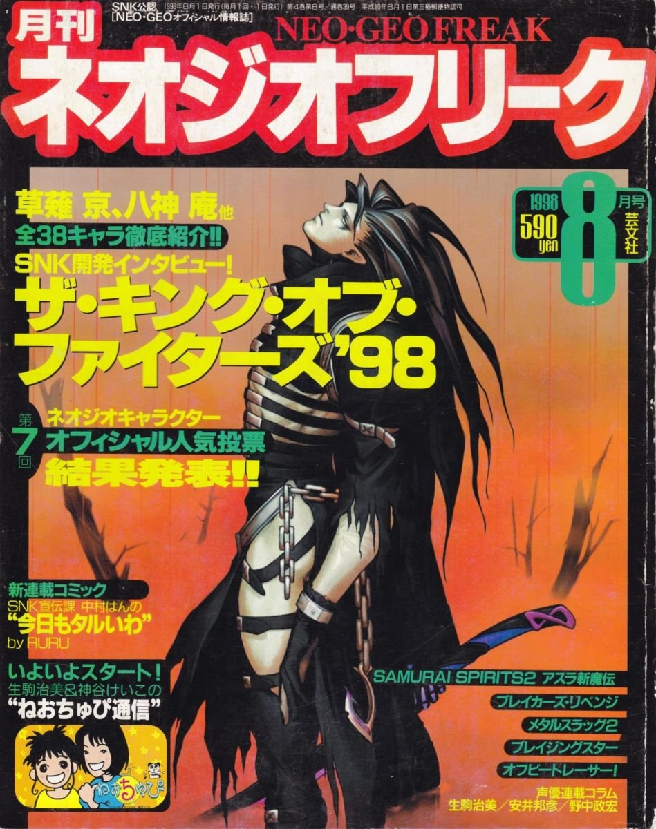 Neo Geo Freak Issue 39 (August 1998)