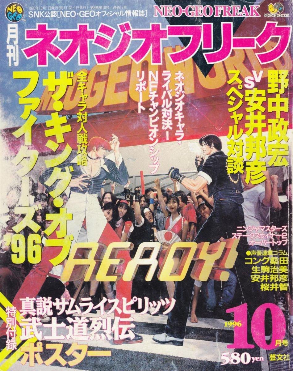 Neo Geo Freak Issue 17 (October 1996)