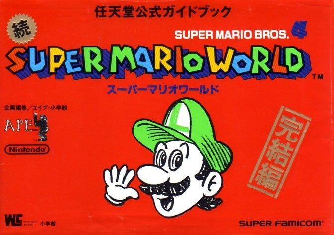 Super Mario World Nintendo Official Guide Book