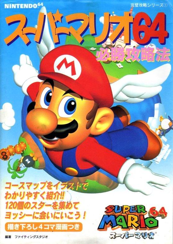 Super Mario 64 Victory Strategy