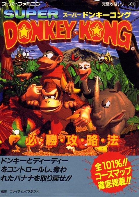 Super Donkey Kong Strategy Guide