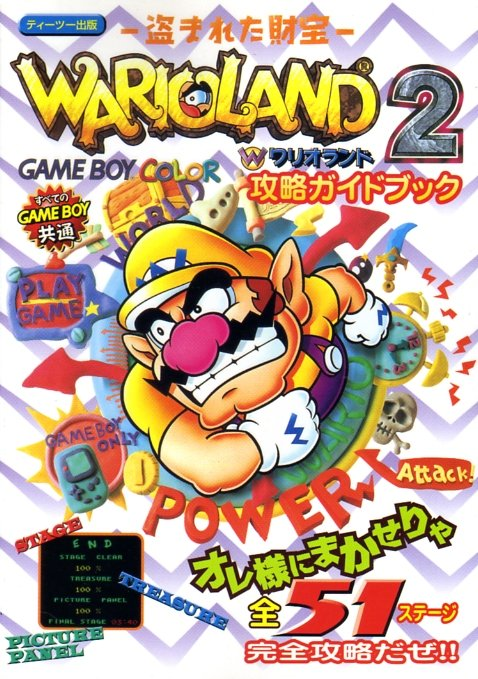 Wario Land 2 Strategy Guide