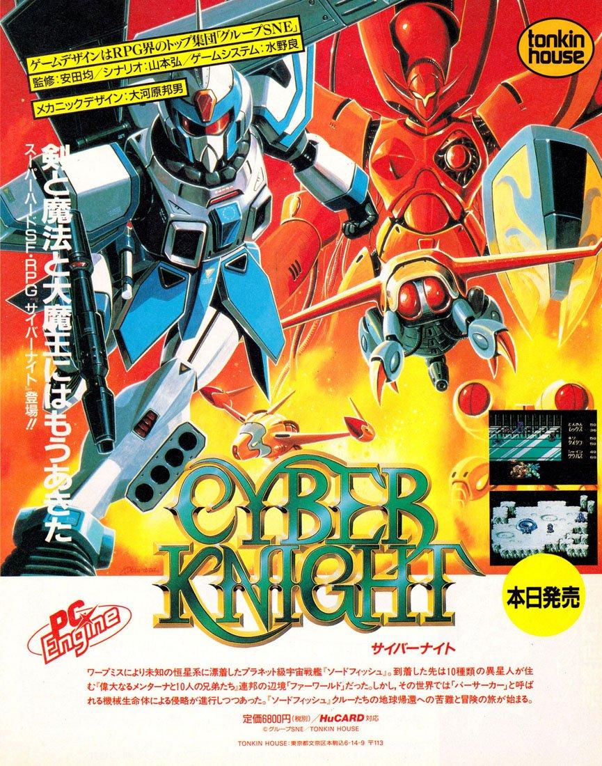 Cyber Knight (JP)
