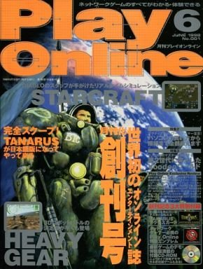 Play Online No.001 (June 1998)