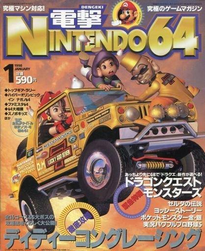 Dengeki Nintendo 64 Issue 20 (January 1998)