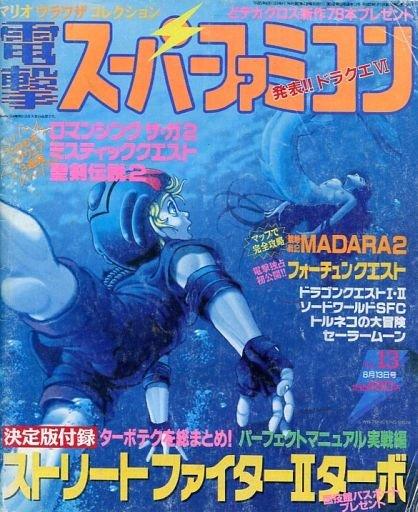 Dengeki Super Famicom Vol.1 No.13 (August 13, 1993)