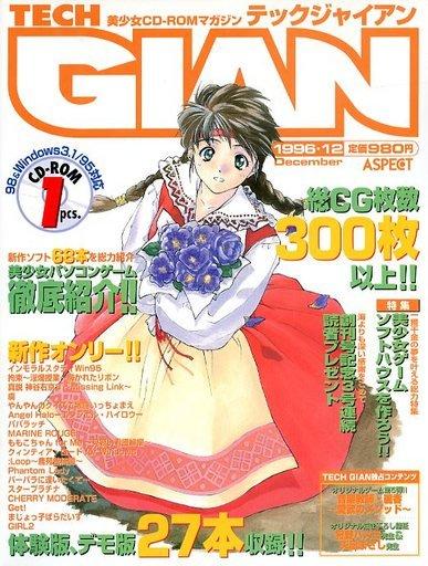 Tech Gian Issue 002 (December 1996)