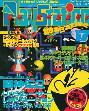 PlayStation Magazine Vol.1 No.17 (December 1, 1995)