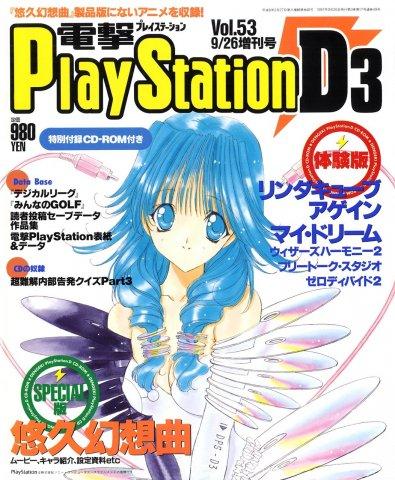 Dengeki PlayStation 053 (September 26, 1997)