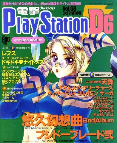 Dengeki PlayStation 068 (March 27, 1998)