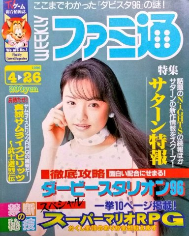 Famitsu 0384 (April 26, 1996)