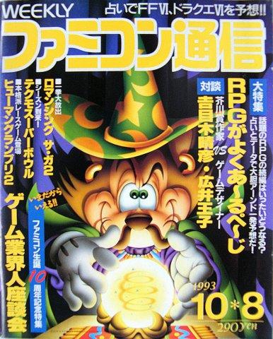 Famitsu 0251 (October 8, 1993)