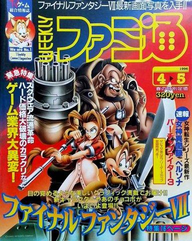 Famitsu 0381 (April 5, 1996)