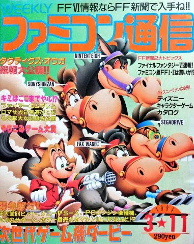 Famitsu 0273 (March 11, 1994)
