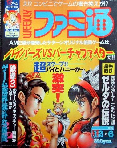 Famitsu 0416 (December 6, 1996)