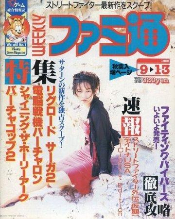 Famitsu 0404 (September 13, 1996)