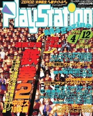 PlayStation Magazine Vol.2 No.07 (April 12, 1996)