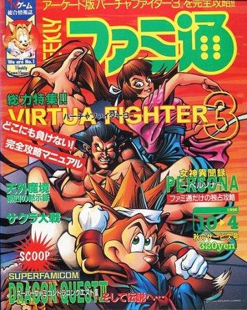 Famitsu 0407 (October 4, 1996)